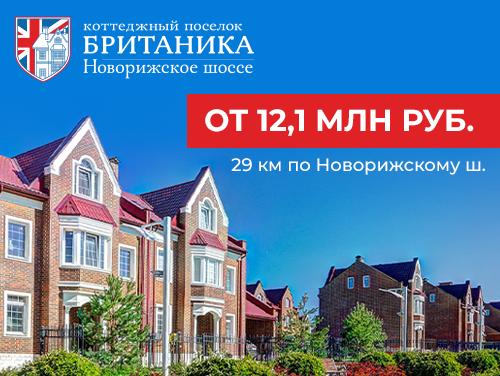 КП «Британика». Дом с участком по цене однушки Дома от 115 до 215 м².